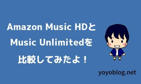 Amazon Music HDとAmazon Music Unlimitedを比較してみた