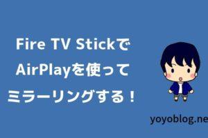 Fire TV StickでAirplayを使ってiPhoneやMacをミラーリングする方法