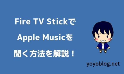 Fire TV StickでApple Musicを再生する方法を画像を使って解説!