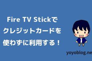 Fire TV Stickをクレジットカードなしで利用する手順