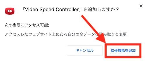 VideoSpeedControllerを追加2
