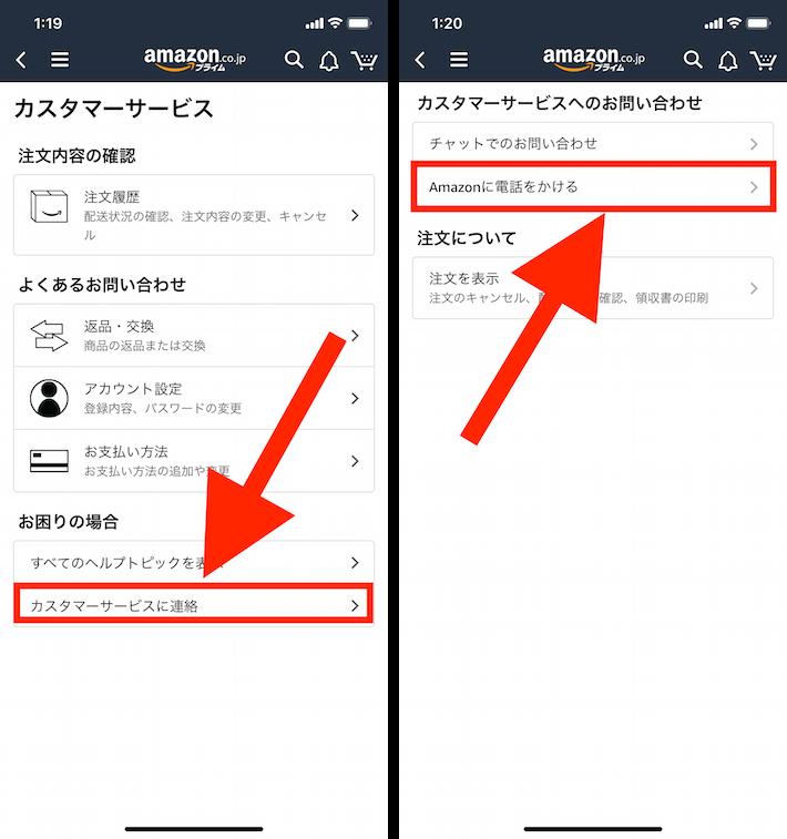 Amazonショッピングアプリからのお問い合わせ方法2