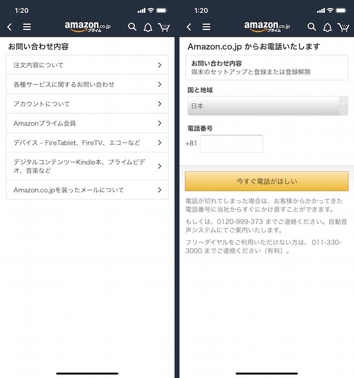 Amazonショッピングアプリからのお問い合わせ方法3