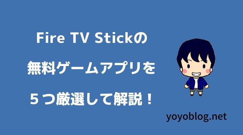 Fire TV Stickでゲームできる無料アプリ5選【厳選しました】
