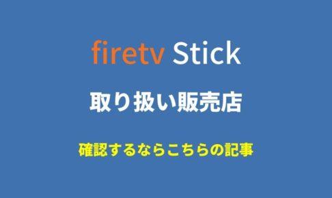 Fire TV Stickを家電量販店で買うならどこ?調べてみました