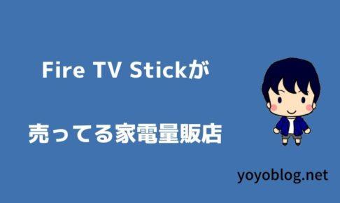 Fire TV Stickを家電量販店で買うならどこ?調べてみた