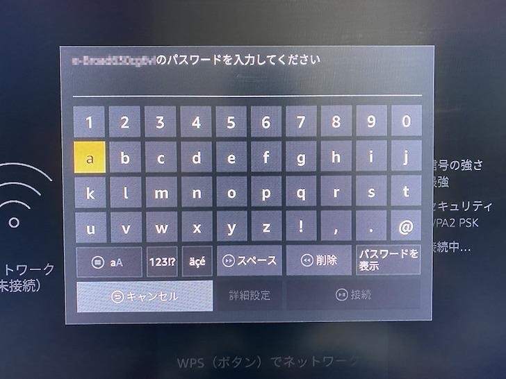 Wi-Fiのパスワードを入力