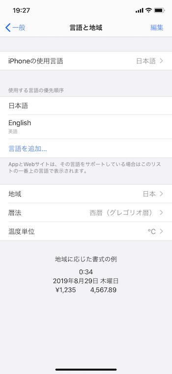 iPhone/iPadの「言語と地域」の設定が日本になっていない