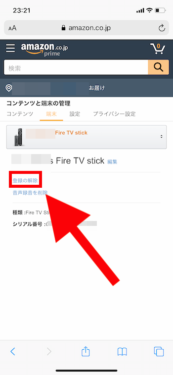Fire TV Stick登録の解除