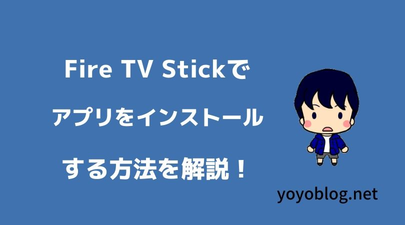 Fire TV Stickのアプリがインストールできないときの解決方法【かんたん】