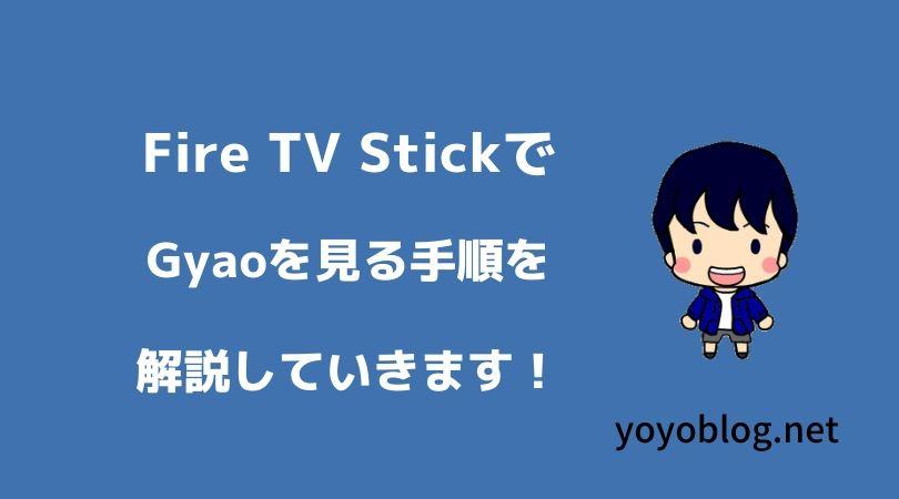 Fire TV StickでGyaoを見る手順をていねいに解説