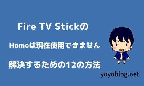 Fire TV Stickで「Homeは現在使用できません」を改善する12の方法