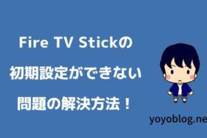 Fire TV Stickの初期設定ができないときの対処法