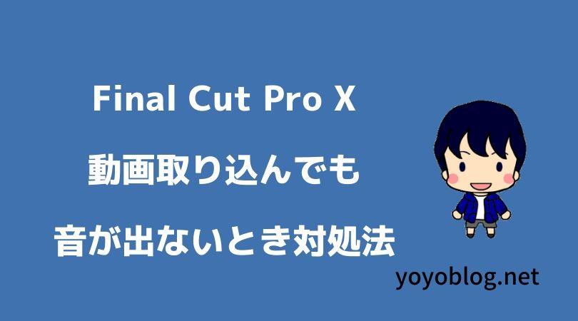 Final Cut Pro X(FCPX)で音が出ないときの解決方法