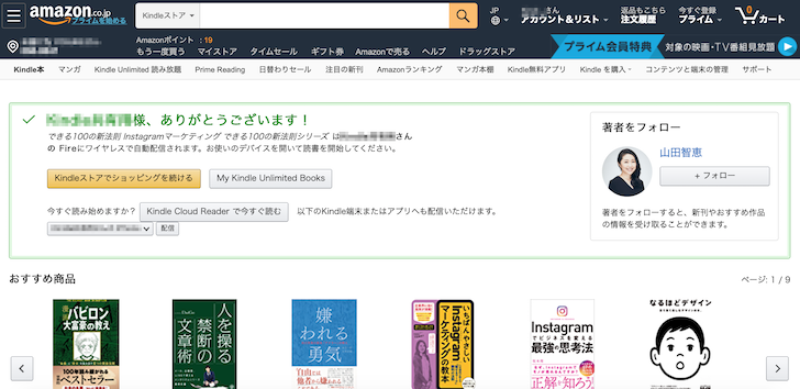 MacでKindle Unlimitedの書籍を読む2