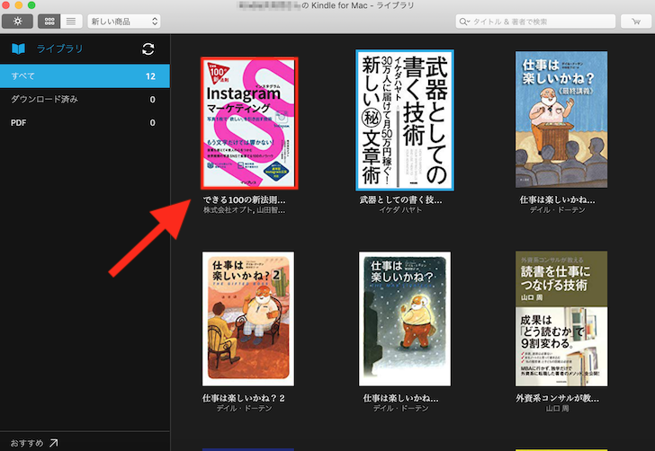 MacでKindle Unlimitedの書籍を読む3