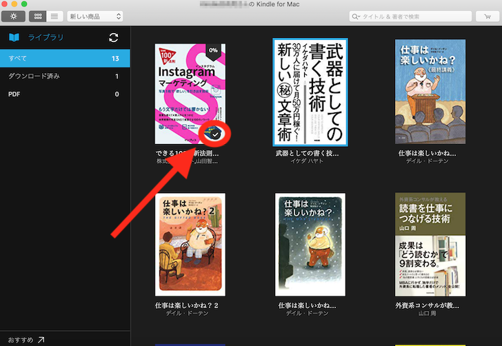 MacでKindle Unlimitedの書籍を読む4