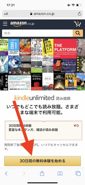 Kindle Unlimited登録