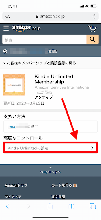 Kindle Unlimitedの設定