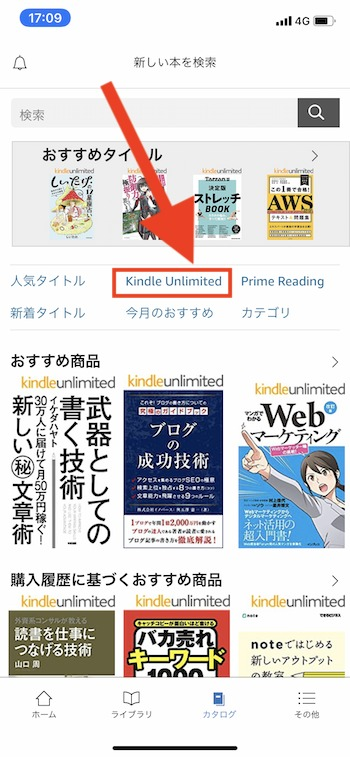 Kindle Unlimitedをタップ