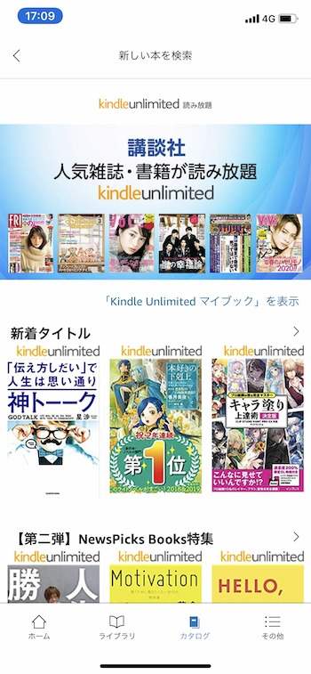 Kindle Unlimitedのラインナップ