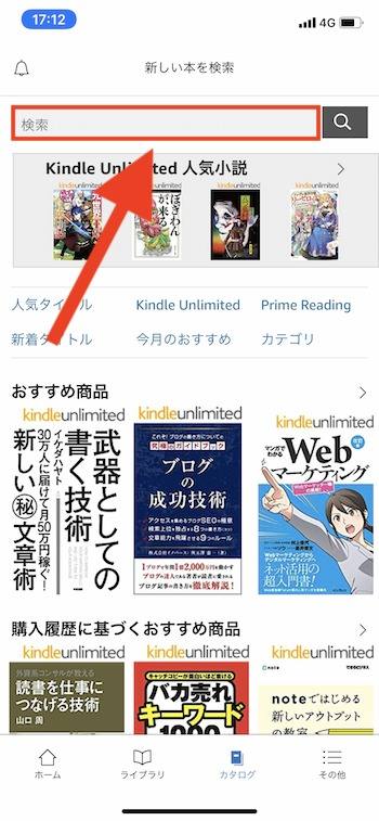 Kindle Unlimitedを検索