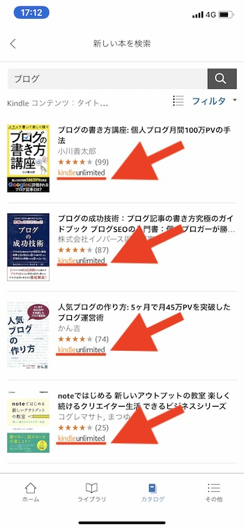 Kindle Unlimited対象