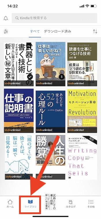 Kindle Unlimitedの書籍を読む3