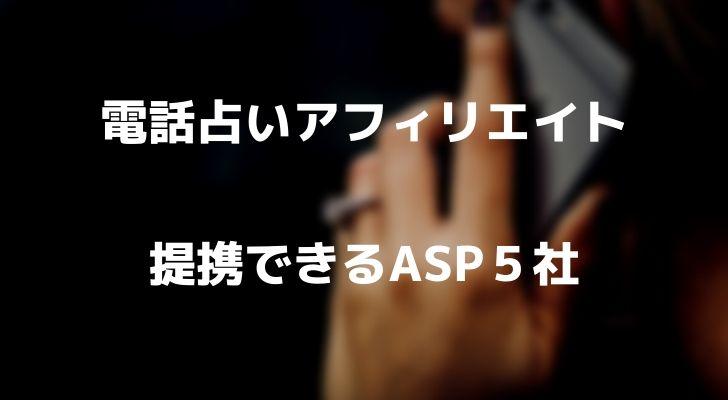 電話占いアフィリエイトができるASP