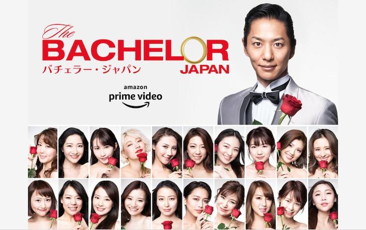 恋愛バラエティ・リアリティショー人気2位:バチェラージャパン