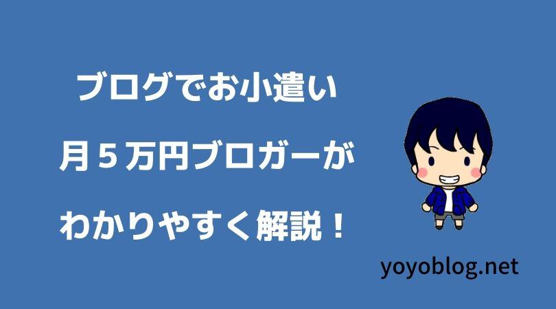 ブログでお小遣いを稼ぐには?月5万円ブロガーがわかりやすく解説