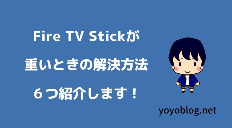 Fire TV Stickが重いときの対処法を5つ紹介!これであなたも軽くなる