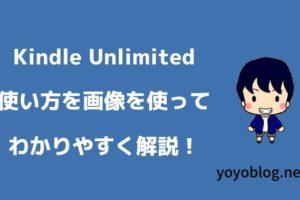 Kindle Unlimitedの使い方を解説!パソコンやスマホから使う方法