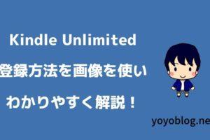 Kindle Unlimitedの登録方法を画像を使ってわかりやすく解説します!