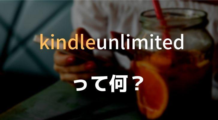 Kindle Unlimitedの使い方の前に