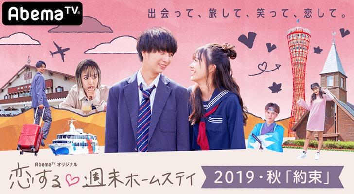 恋愛バラエティ・リアリティショー人気4位:恋する週末ホームステイ
