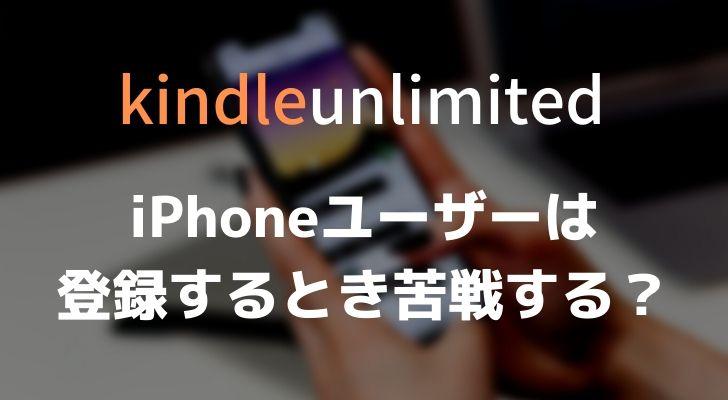 スマホからのKindle Unlimited登録方法