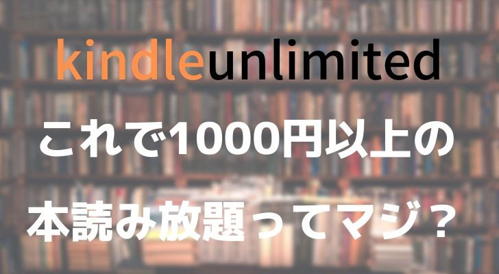 Kindle Unlimitedの料金