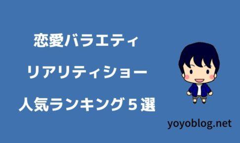 【2020年最新】恋愛バラエティ・リアリティショー人気ランキング5選