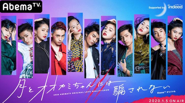 恋愛バラエティ・リアリティショー人気5位:オオカミシリーズ