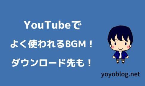 YouTubeでよく使われるBGM35選!ダウンロード先も公開