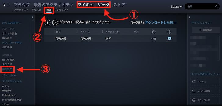 PCでAmazon Musicをオフライン再生3