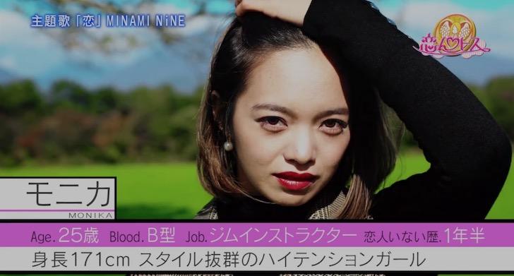 恋んトスシーズン8追加メンバー:モニカ(太田 モニカ)