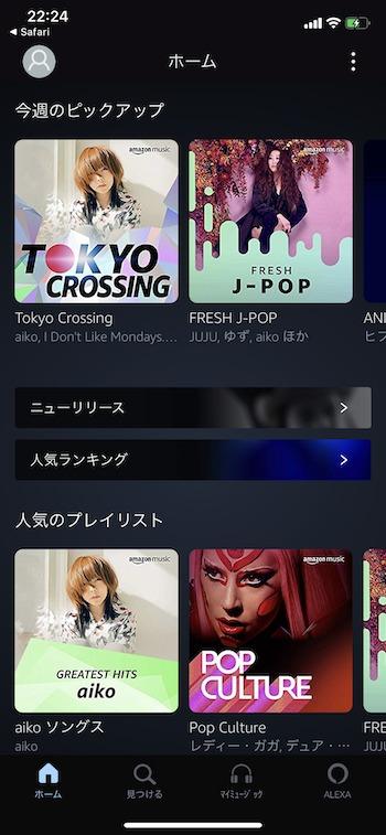 iPhoneでAmazon Musicをオフライン再生1
