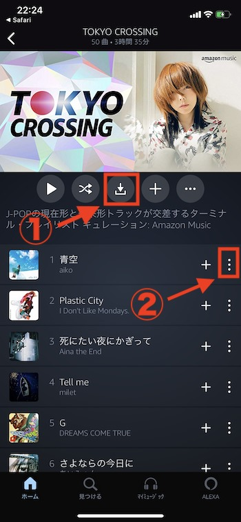 iPhoneでAmazon Musicをオフライン再生2