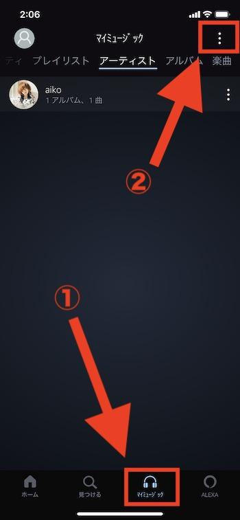 iPhoneでAmazon Musicをオフライン再生5