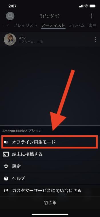 iPhoneでAmazon Musicをオフライン再生6