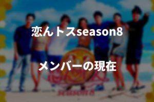 恋んトスシーズン8のメンバーの現在!ロケ地や主題歌の情報も解説