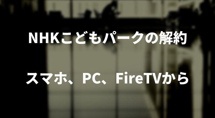 NHKこどもパークの解約方法