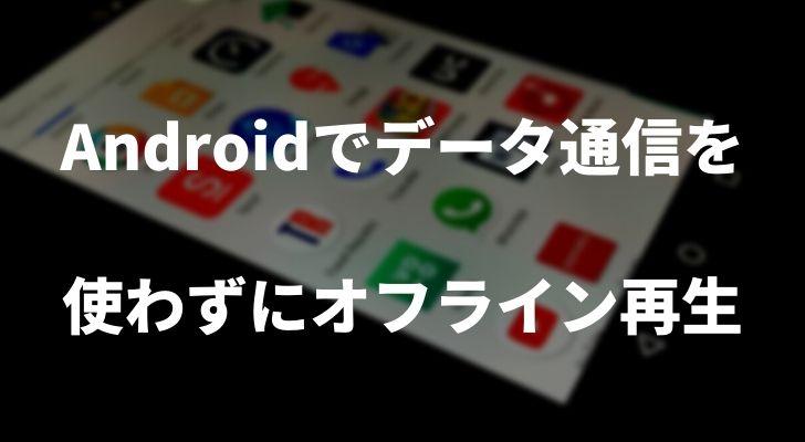 AndroidでAmazon Musicをオフライン再生